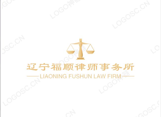辽宁福顺律师事务所